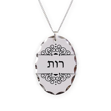 ruth_name_in_hebrew_letters_necklace_oval_charm